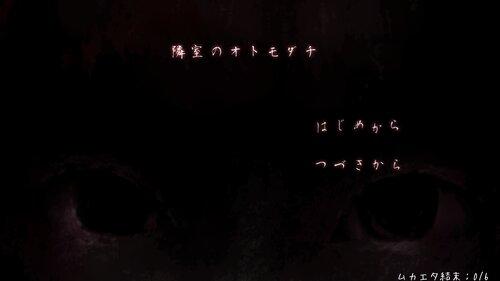 隣室のオトモダチ Game Screen Shot2