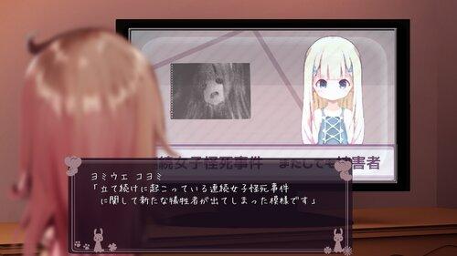 隣室のオトモダチ Game Screen Shot4