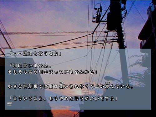 午前0時のアンドロイド Game Screen Shot1