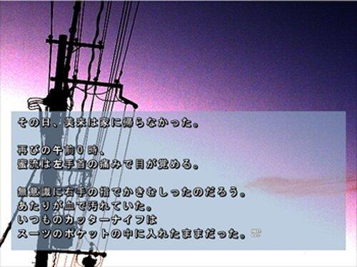 午前0時のアンドロイド Game Screen Shots