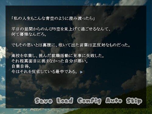 空色フェスティバル Game Screen Shot1