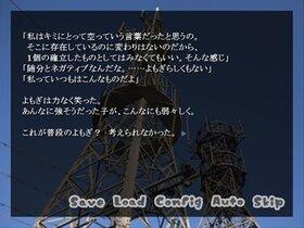 空色フェスティバル Game Screen Shot3