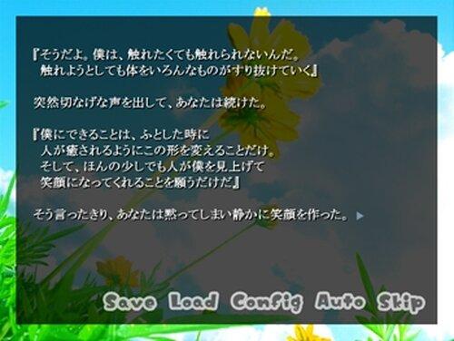 空色フェスティバル Game Screen Shot5