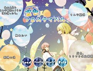 空色フェスティバル Game Screen Shot