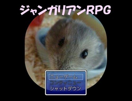 ジャンガリアンRPG Game Screen Shots