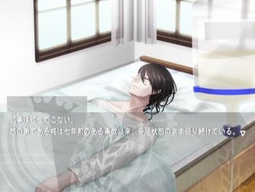 DREAM LESS WORLD 体験版 Game Screen Shot3
