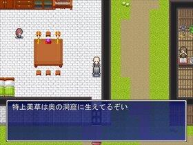 薬草 Game Screen Shot3
