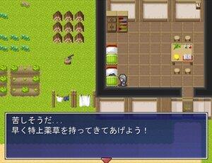 薬草 Screenshot