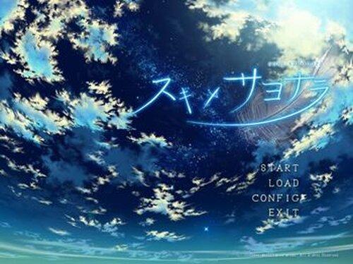 スキ×サヨナラ Game Screen Shot2
