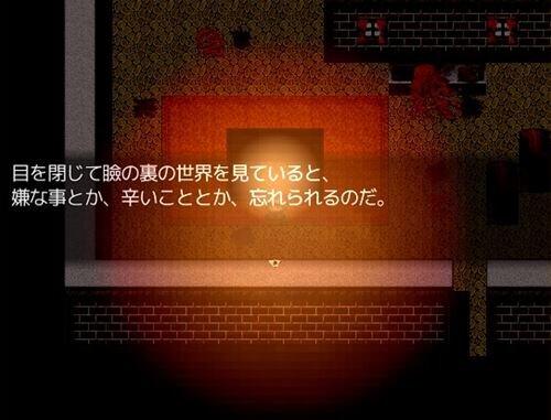瞼の裏の世界 Game Screen Shot
