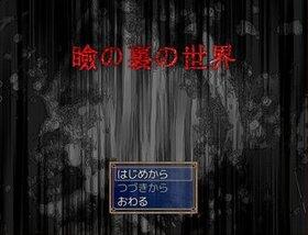 瞼の裏の世界 Game Screen Shot2