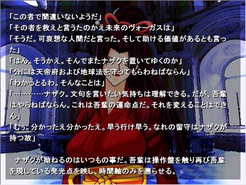 千年魔女と未来魔人 Game Screen Shot1