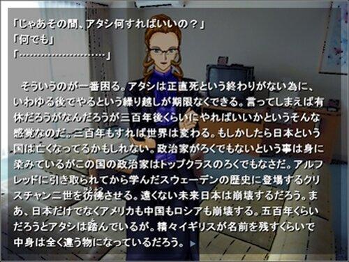 千年魔女と未来魔人 Game Screen Shot4