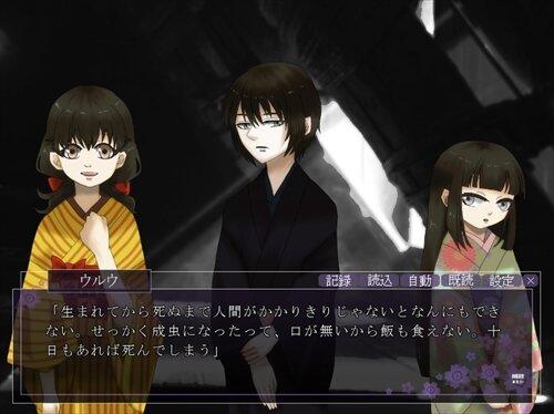 蚕屋敷殺人事件 Game Screen Shot