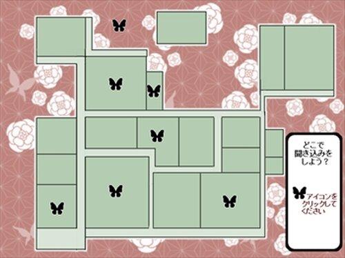 蚕屋敷殺人事件 Game Screen Shot4