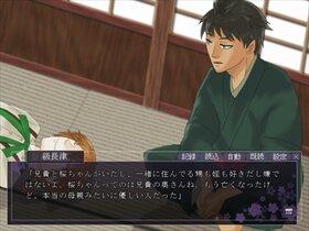 蚕屋敷殺人事件 Game Screen Shot5