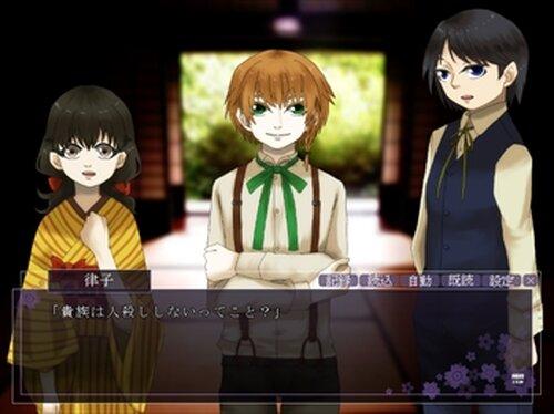 蚕屋敷殺人事件 Game Screen Shots