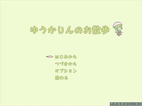 ゆうかりんのお散歩 Game Screen Shot2
