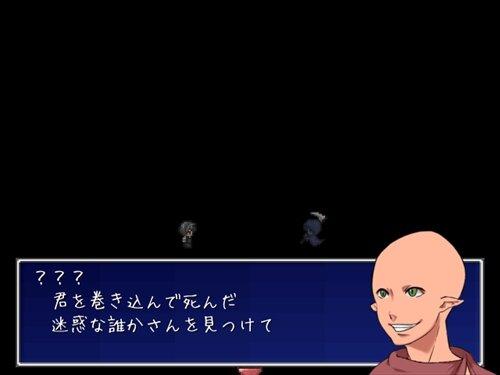死んだのダァレ? Game Screen Shot1