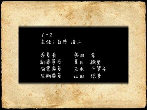 死んだのダァレ? Game Screen Shot3