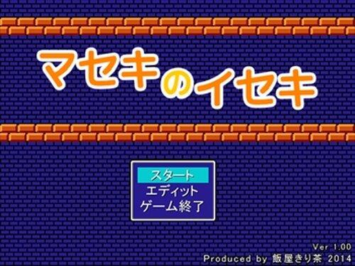 マセキのイセキ Game Screen Shot2