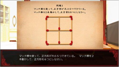 あかいくびわ激 体験版 Game Screen Shot1