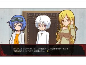 あかいくびわ激 体験版 Game Screen Shot