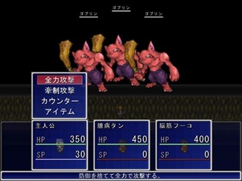一本道RPG Game Screen Shot5