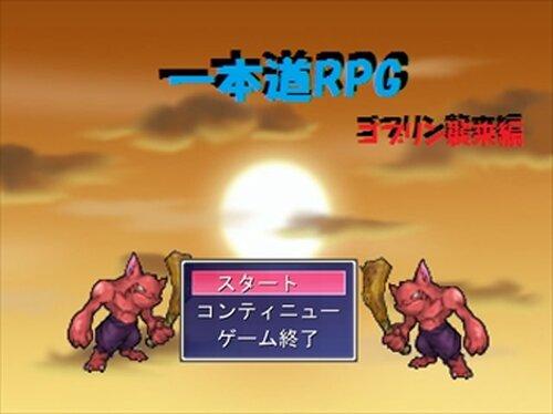 一本道RPG Game Screen Shots