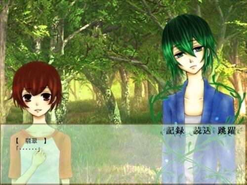 白夢の愁 Game Screen Shot4