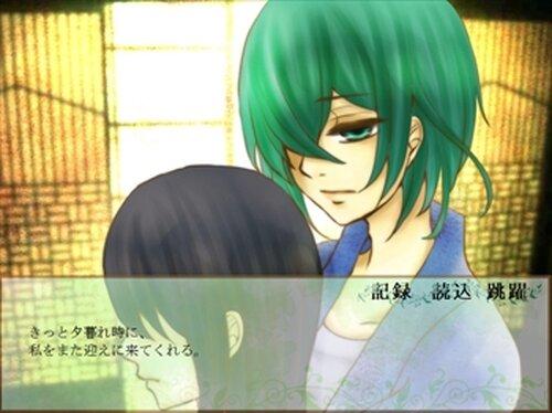 白夢の愁 Game Screen Shots