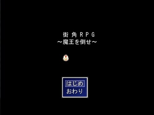 街角RPG~魔王を倒せ~ Game Screen Shot1
