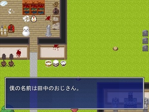 街角RPG~魔王を倒せ~ Game Screen Shot2