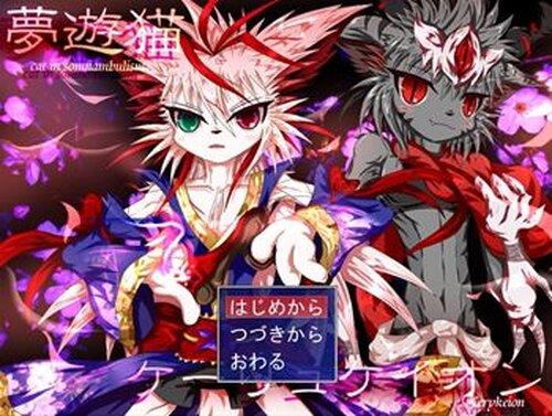 夢遊猫ケーリュケイオン Game Screen Shots
