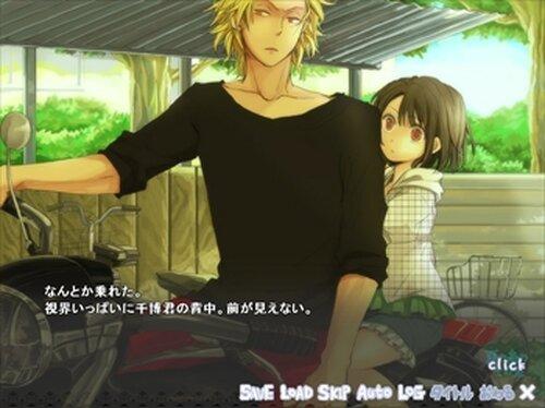 夏の糸のその先 Game Screen Shot3