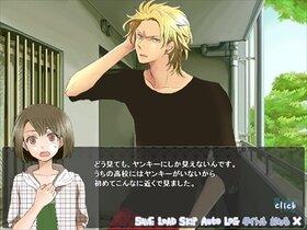 夏の糸のその先 Game Screen Shot5