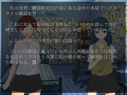 Unknown Game Screen Shot2