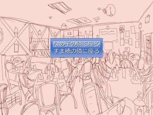 なめこい Game Screen Shot5