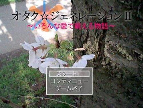 オタク☆ジェネレーションⅡ~いろんな愛で萌える物語~ Game Screen Shot2