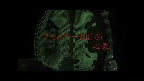 フロアーⅩⅢの心象 +EDL ダウンロード版 Game Screen Shot1