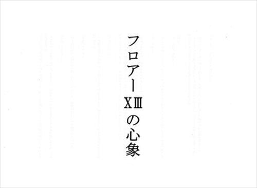 フロアーⅩⅢの心象 +EDL ダウンロード版 Game Screen Shots