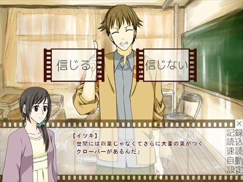 オオカミ少年と嘘つき少女 Game Screen Shot1