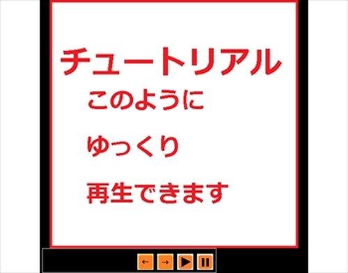 パラパラムービーメーカーセット Game Screen Shot4