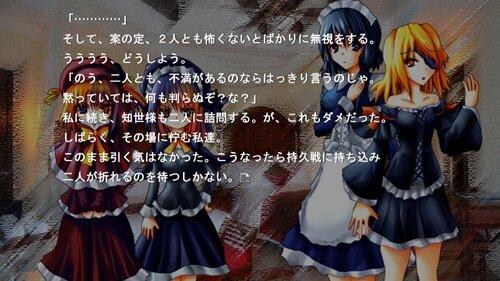 永久の白百合~双生の愛心~ Game Screen Shot1