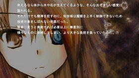 永久の白百合~双生の愛心~ Game Screen Shot2