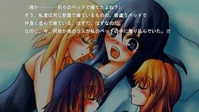 永久の白百合~双生の愛心~ Game Screen Shot3