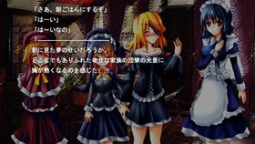 永久の白百合~双生の愛心~ Game Screen Shot4