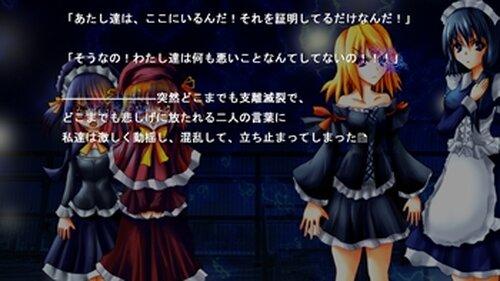 永久の白百合~双生の愛心~ Game Screen Shot5