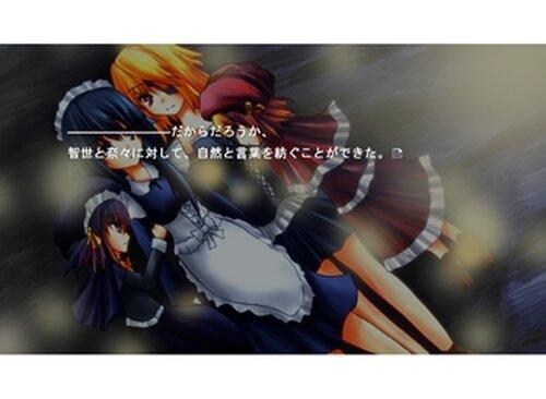 永久の白百合~双生の愛心~ Game Screen Shots