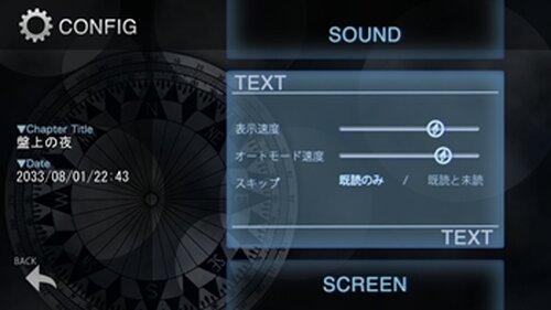 デイグラシアの羅針盤 序章 Game Screen Shot4